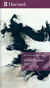 Cover: Asian Studies 2017 Brochure