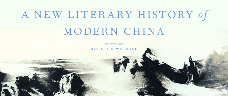 A New Literary History of Modern China, edited by David Der-wei Wang