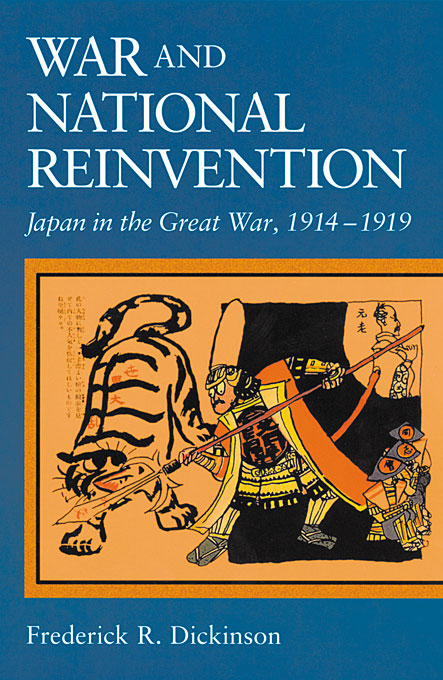 Cover: War and National Reinvention: Japan in the Great War, 1914-1919, from Harvard University Press