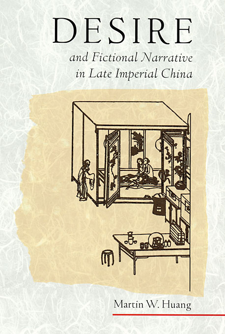 Cover: Desire and Fictional Narrative in Late Imperial China, from Harvard University Press