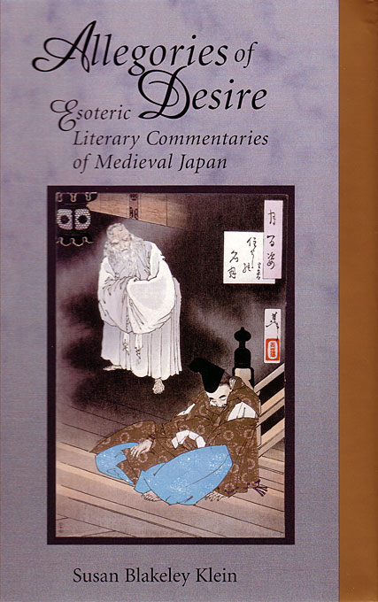 Cover: Allegories of Desire: Esoteric Literary Commentaries of Medieval Japan, from Harvard University Press