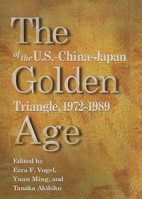 Cover: The Golden Age of the U.S.–China–Japan Triangle,  1972–1989, from Harvard University Press