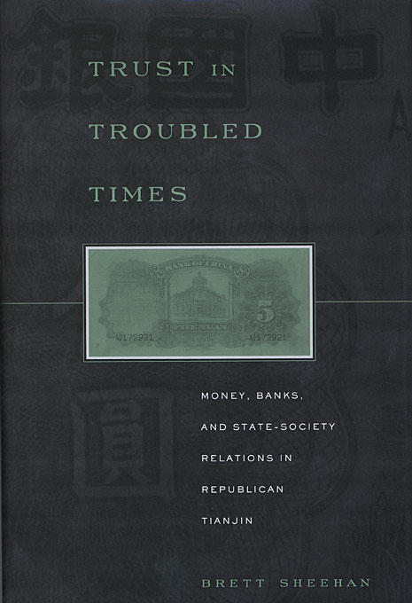 Cover: Trust in Troubled Times: Money, Banks, and State-Society Relations in Republican Tianjin, from Harvard University Press