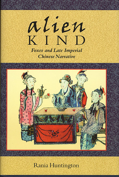 Cover: Alien Kind: Foxes and Late Imperial Chinese Narrative, from Harvard University Press