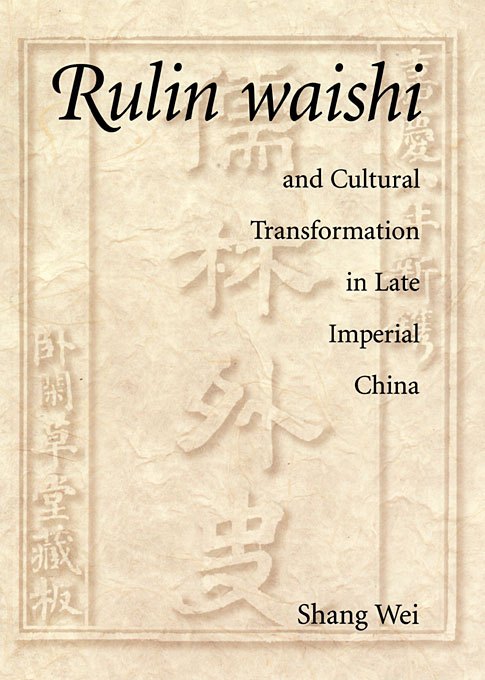 Cover: <i>Rulin waishi</i> and Cultural Transformation in Late Imperial China, from Harvard University Press