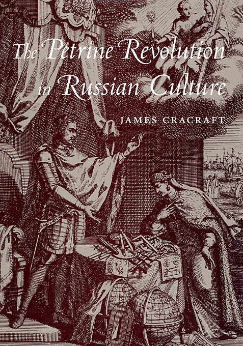 Cover: The Petrine Revolution in Russian Culture, from Harvard University Press