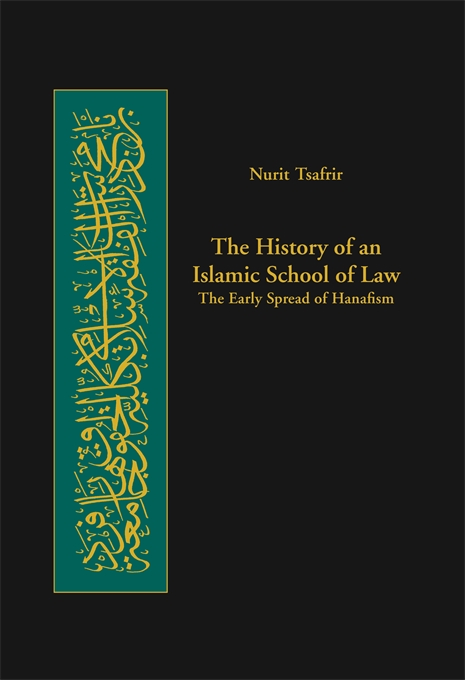 Cover: The History of an Islamic School of Law: The Early Spread of Hanafism, from Harvard University Press