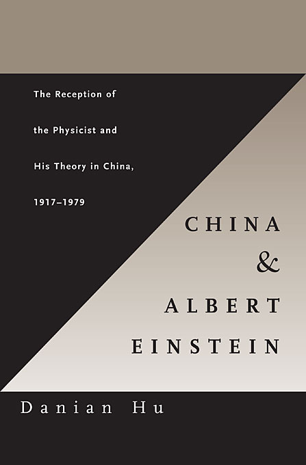Cover: China and Albert Einstein: The Reception of the Physicist and His Theory in China, 1917–1979, from Harvard University Press