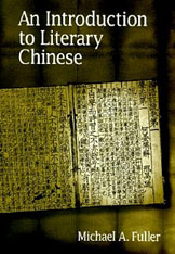 Cover: An Introduction to Literary Chinese in PAPERBACK