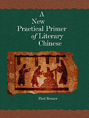 Cover: A New Practical Primer of Literary Chinese in PAPERBACK