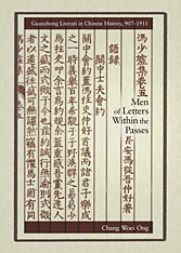Cover: Men of Letters within the Passes: Guanzhong Literati in Chinese History, 907–1911