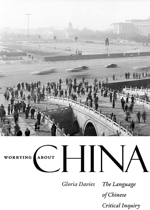 Cover: Worrying about China: The Language of Chinese Critical Inquiry, from Harvard University Press