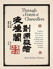 Cover: Through a Forest of Chancellors: Fugitive Histories in Liu Yuan's <i>Lingyan ge</i>, an Illustrated Book from Seventeenth-Century Suzhou