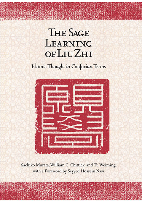Cover: The Sage Learning of Liu Zhi: Islamic Thought in Confucian Terms, from Harvard University Press