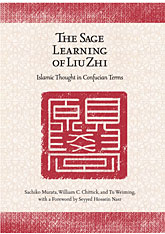 Cover: The Sage Learning of Liu Zhi in HARDCOVER