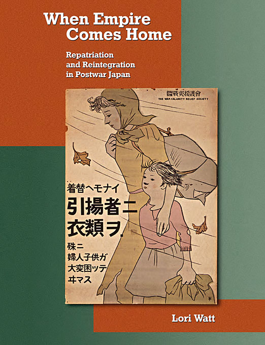 Cover: When Empire Comes Home: Repatriation and Reintegration in Postwar Japan, from Harvard University Press