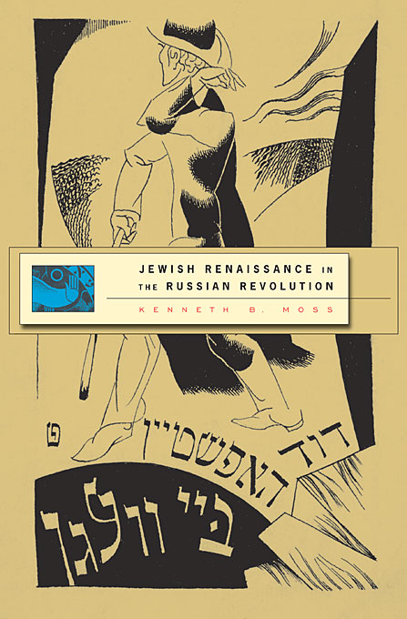 Cover: Jewish Renaissance in the Russian Revolution, from Harvard University Press