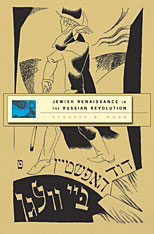 Cover: Jewish Renaissance in the Russian Revolution in HARDCOVER