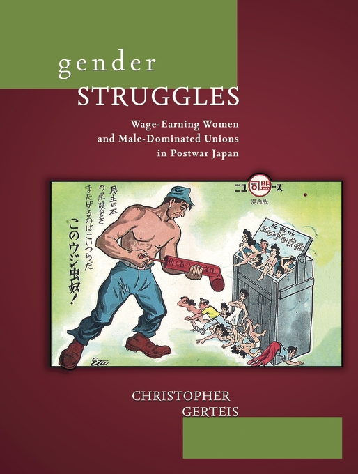 Cover: Gender Struggles: Wage-Earning Women and Male-Dominated Unions in Postwar Japan, from Harvard University Press