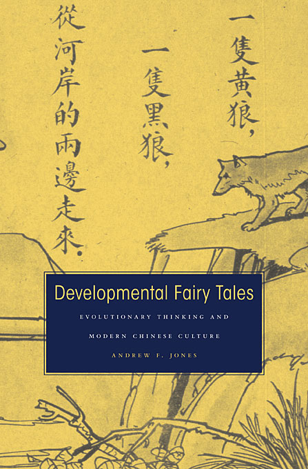 Cover: Developmental Fairy Tales: Evolutionary Thinking and Modern Chinese Culture, from Harvard University Press