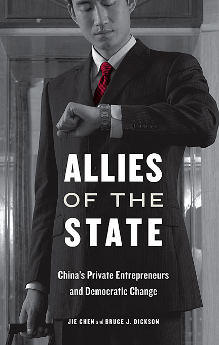Cover: Allies of the State: China's Private Entrepreneurs and Democratic Change, from Harvard University Press