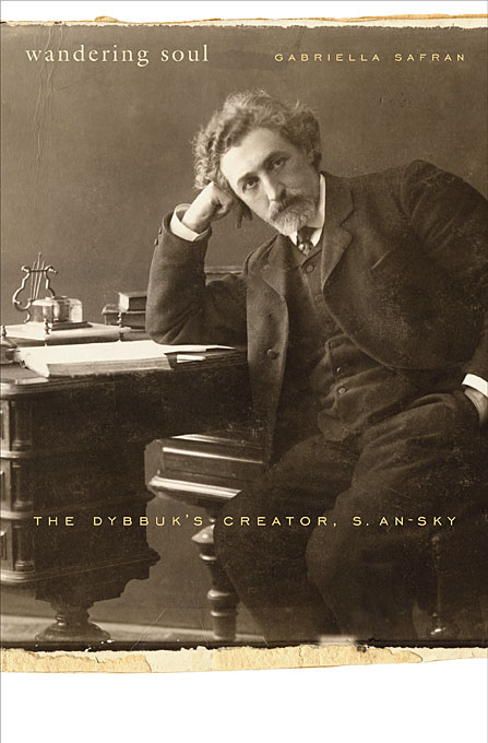 Cover: Wandering Soul: <i>The Dybbuk's</i> Creator, S. An-sky, from Harvard University Press