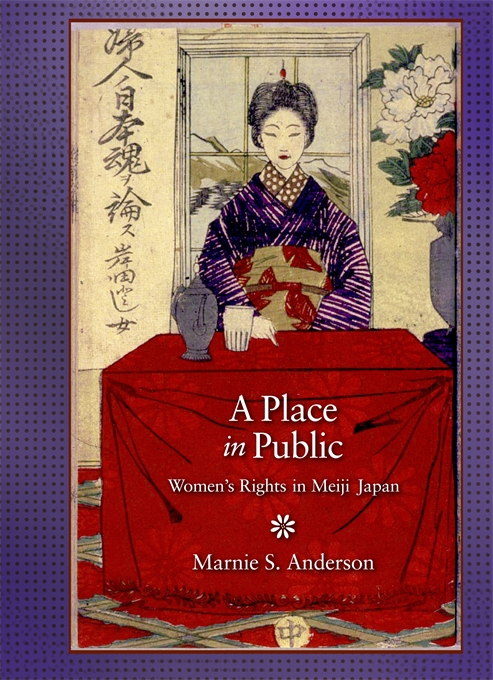 Cover: A Place in Public: Women's Rights in Meiji Japan, from Harvard University Press