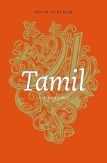Cover: Tamil: A Biography, by David Shulman, from Harvard University Press