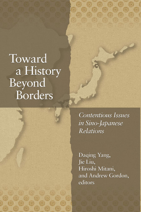 Cover: Toward a History Beyond Borders: Contentious Issues in Sino-Japanese Relations, from Harvard University Press