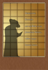 Cover: Detective Fiction and the Rise of the Japanese Novel, 1880–1930