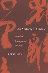 Cover: An Anatomy of Chinese: Rhythm, Metaphor, Politics