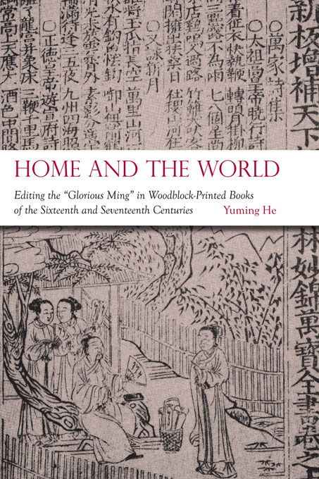 "Cover: Home and the World: Editing the ""Glorious Ming"" in Woodblock-Printed Books of the Sixteenth and Seventeenth Centuries, from Harvard University Press"