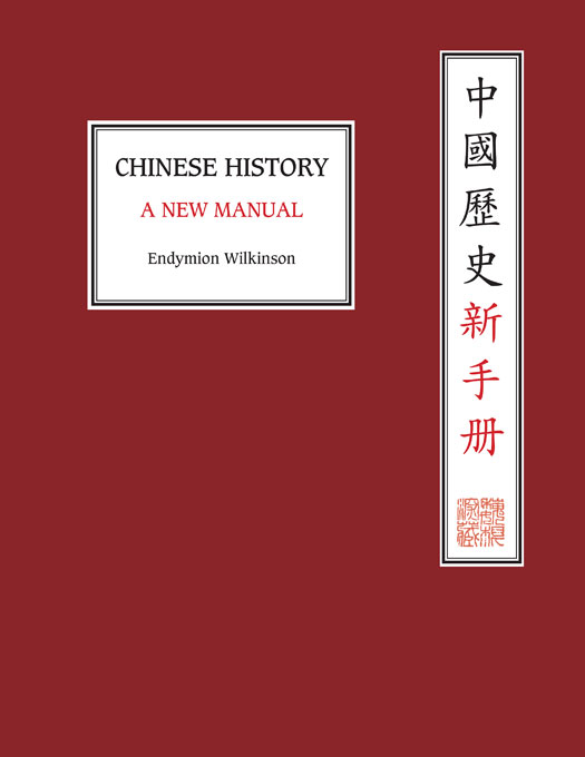 Cover: Chinese History: A New Manual, from Harvard University Press
