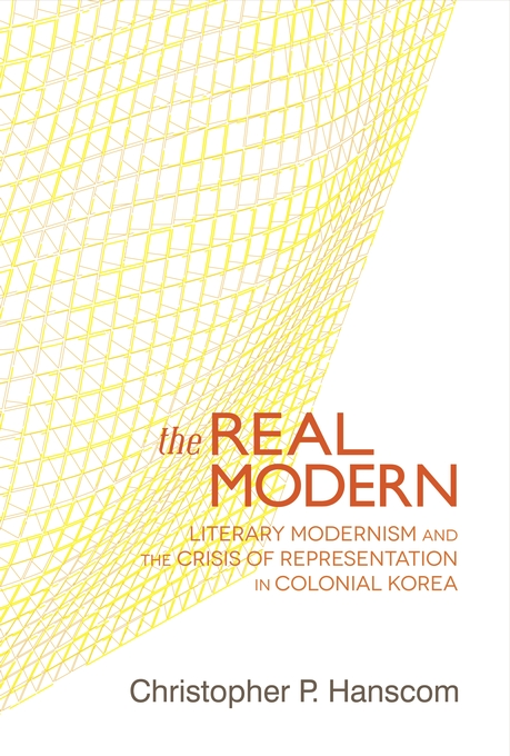 Cover: The Real Modern: Literary Modernism and the Crisis of Representation in Colonial Korea, from Harvard University Press