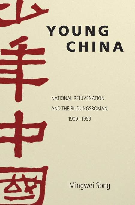 Cover: Young China: National Rejuvenation and the Bildungsroman, 1900–1959, from Harvard University Press