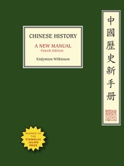 Cover: Chinese History: A New Manual, Fourth Edition