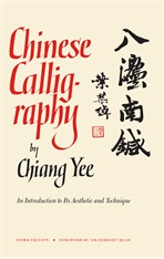Cover: Chinese Calligraphy: An Introduction to Its Aesthetic and Technique, Third Revised and Enlarged Edition