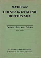 Cover: Chinese-English Dictionary (A Chinese-English Dictionary Compiled for the China Inland Mission), Revised American Edition