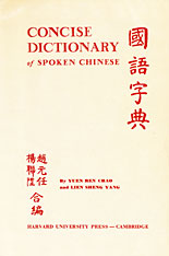 Cover: Concise Dictionary of Spoken Chinese