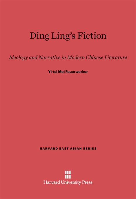 Cover: Ding Ling's Fiction: Ideology and Narrative in Modern Chinese Literature, from Harvard University Press