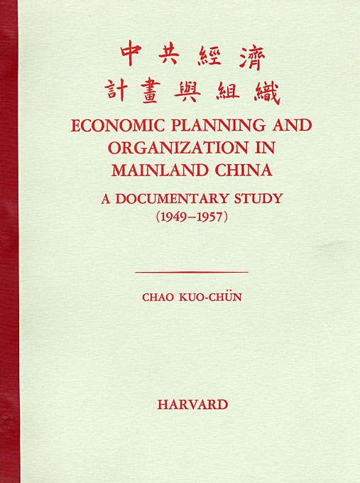 Cover: Economic Planning and Organization in Mainland China: A Documentary Study, 1949-1957, from Harvard University Press