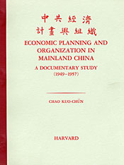 Cover: Economic Planning and Organization in Mainland China: A Documentary Study (1949–1957)