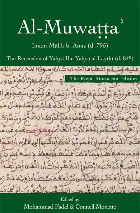 Cover: al-Muwaṭṭaʾ, the Royal Moroccan Edition: The Recension of Yaḥyā Ibn Yaḥyā al-Laythī, from Harvard University Press