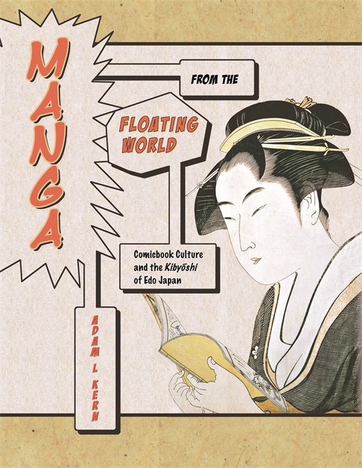 Cover: Manga from the Floating World: Comicbook Culture and the <i>Kibyōshi</i> of Edo Japan, Second Edition, With a New Preface, from Harvard University Press