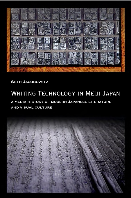 Cover: Writing Technology in Meiji Japan: A Media History of Modern Japanese Literature and Visual Culture, from Harvard University Press