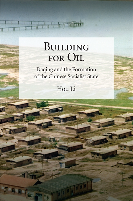 Cover: Building for Oil: Daqing and the Formation of the Chinese Socialist State, from Harvard University Press