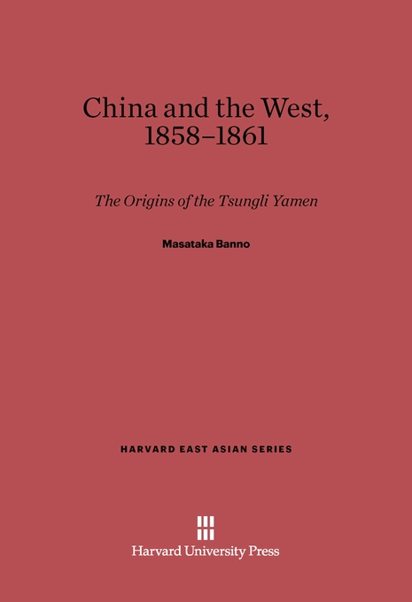 Cover: China and the West, 1858-1861: The Origins of the Tsungli Yamen, from Harvard University Press