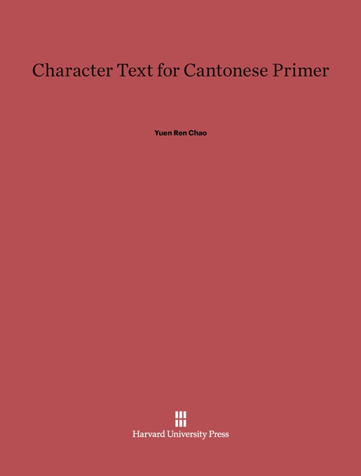 Cover: Character Text for Cantonese Primer, from Harvard University Press