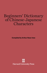 Cover: Beginners' Dictionary of Chinese-Japanese Characters: With Common Abbreviation, Variants and Numerous Compounds