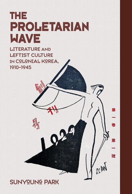 Cover: The Proletarian Wave: Literature and Leftist Culture in Colonial Korea, 1910–1945, from Harvard University Press